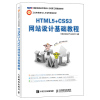 HTML5+CSS3 网站设计基础教程