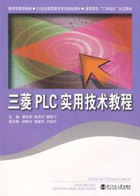 三菱PLC实用技术教程