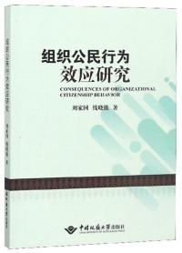 组织公民行为效应研究
