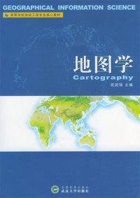 地图学(内容一致,印次、封面或原价不同,统一售价,随机发货)