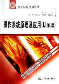 操作系统原理及应用:Linux