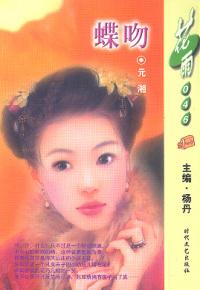 蝶吻(花雨·046)