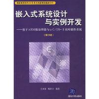 嵌入式系统设计与实例开发(第3版)