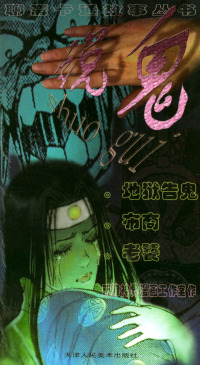 说鬼:地狱告鬼·布商·老饕——聊斋卡通故事丛书