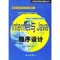 Internet与Java程序设计