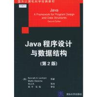 Java程序设计与数据结构(第2版)——国外计算机科学经典教材