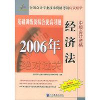 2006年全国会计专业资格考试应试精华.中级经济法