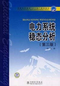 電力系統穩態分析(第三版)