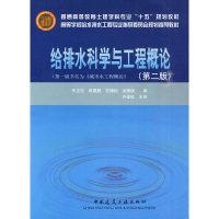 给排水科学与工程概论(第二版)