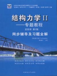 结构力学(II)专题教程(第二版)同步辅导及习题全解