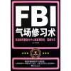 FBI氣場修習術
