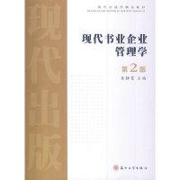 现代书业企业管理学(第2版)