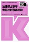 2015法律硕士联考冲刺背诵手册