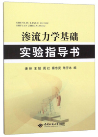 渗流力学基础实验指导书