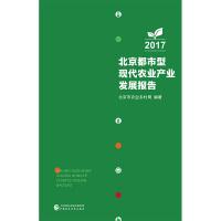 北京都市型现代农业产业发展报告(2017)