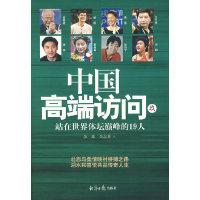 中国高端访问玖站在世界体巅峰的19人