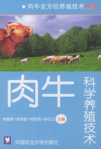 肉牛科学养殖技术——肉牛全方位养殖技术丛书