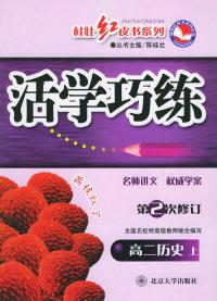 活学巧练(第3次修订)高二历史上——桂壮红皮书系列