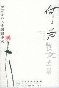 何为散文选集——百花散文书系·当代散文丛书
