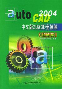 AutoCAD2004中文版2D&3D全接触(机械篇)(附CD-ROM光盘一张)(特价/封底打有圆孔)