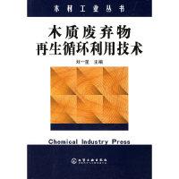 木质废弃物再生循环利用技术/木材工业丛书