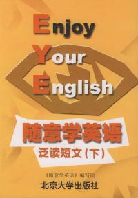 随意学英语·泛读短文下——随意学英语学习文库