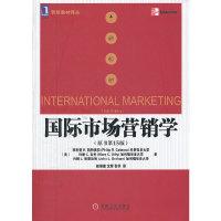 国际市场营销学(原书第15版)