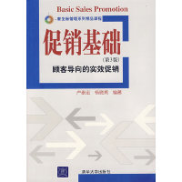 促销基础(第三版):顾客导向的实效促销