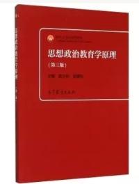 思想政治教育学原理-(第三版)