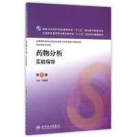 药物分析实验指导-第2版-供药学类专业用