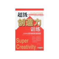超级创造力训练:100%开发你的创新新潜能