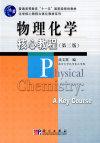 物理化学核心教程(第二版)(内容一致,印次、封面或原价不同,统一售价,随机发货)