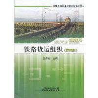 铁路货运组织(第四版)