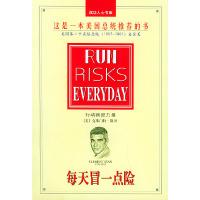 每天冒一点险/成功人士书库