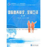 国际商务英汉、汉英口译(第二版)