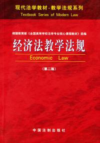 经济法教学法规(第二版)——现代法学教材·教学法规系列