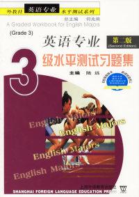 英语专业三级水平测试习题集(第二版)