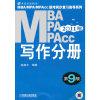 2011MBA MPA MPAcc联考同步复习指导系列 写作分册 第9版