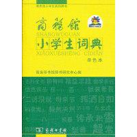 商务馆小学生词典(单色本)