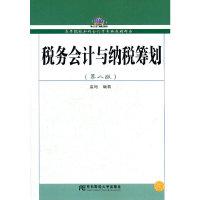 税务会计与纳税筹划(第八版)