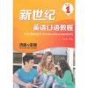 功能与语境-新世纪英语口语教程-1-修订版