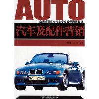 汽车及配件营销