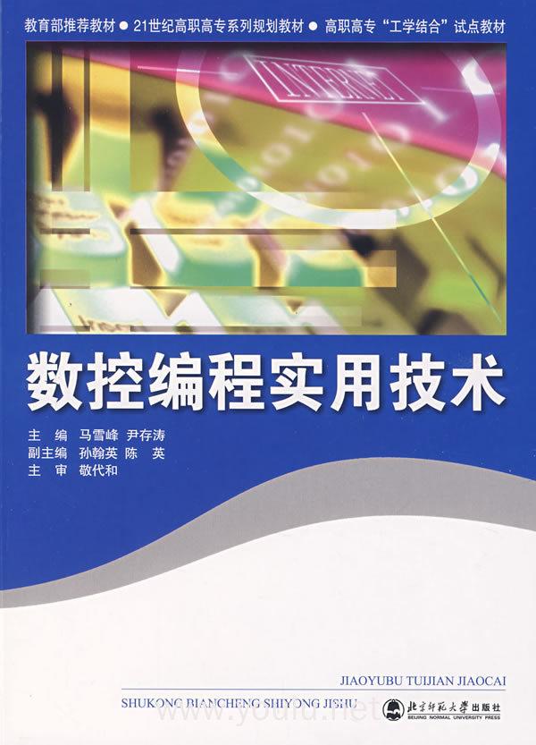 数控编程实用技术