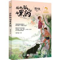 刘兴诗典藏精品 动物传奇系列:丛林孤儿与黑豹