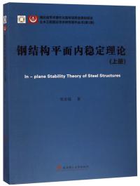 南京大学 生物化学原理 第3版 第三版 杨荣武 高等教育出版社 普通高等教育教材