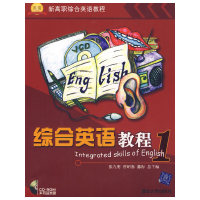 综合英语教程1