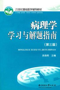 病理学学习与解题指南(第三版)