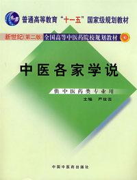 中医各家学说(第二版)