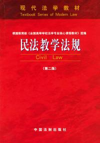 民法教学法规(第二版)——现代法学教材·教学法规系列
