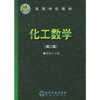 化工数学(第二版)